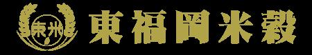 東福岡米穀