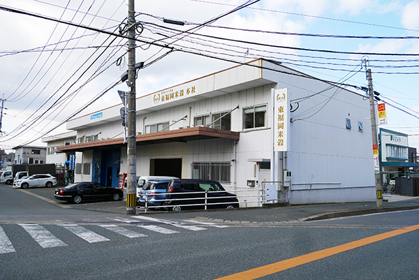 東福岡米穀株式会社 本社