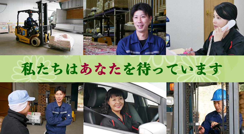東福岡米穀 採用情報