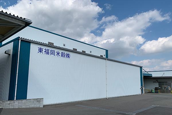 東福岡米穀株式会社