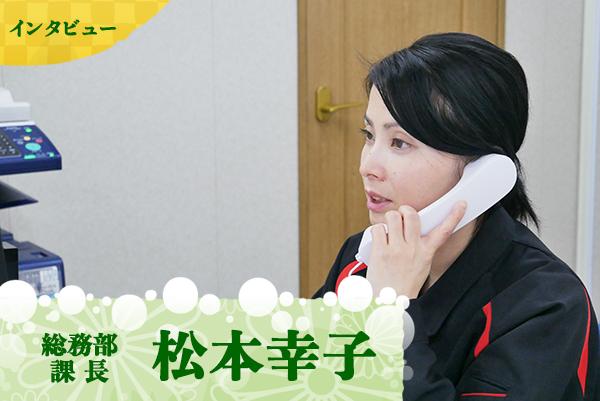 総務部課長 松本幸子